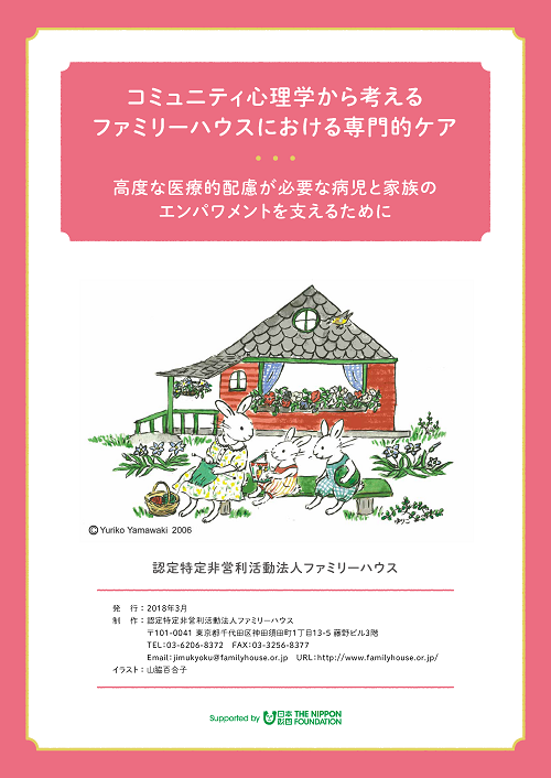 2017nipponfoundation_communitycare_1_small