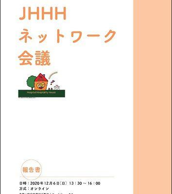 JHHH報告書2021_再校_ページ_01_flame