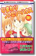 book-himawari
