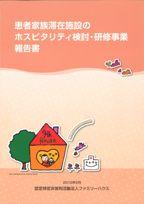 book-kenshu2011