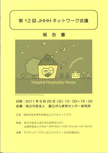 12回_small